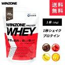 ホエイプロテイン 1kg 【公式】WINZONE PROTEIN WHEY(ウィンゾーン プロテイン...