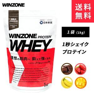 WINZONEホエイプロテイン