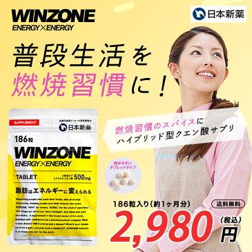 WINZONE ENERGYxENERGY(ウィンゾーン エナジー×エナジー)タブレット 186粒入り | 日本新薬 送料無料 サプリ 脂肪燃焼 アスリート向けサプリメント 持久力 有酸素運動 マラソン トレーニング 試合前 ランネット ウィンゾーン TABLET
