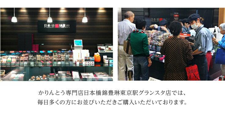 黒糖かりんとう (かりんとう 和菓子 東京駅 東京土産 お取り寄せ 黒糖)