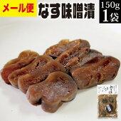 国産茄子なすみそ漬茄子味噌漬新潟産おつまみお試しネコポス便いわき福島