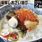海鮮お取り寄せご飯の友食品グルメポイント消化