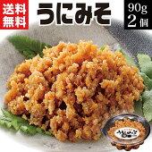 上沼恵美子さんも大絶賛!!「西野屋のうにみそ」いわき小名浜の漁師料理をご家庭で!お取り寄せご飯の友食品グルメ