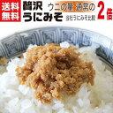 海鮮 冷凍 贅沢うにみそ 130g×2個 西野屋【いわきの郷土料理】福島 土産