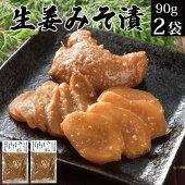 国産生姜みそ漬茄子味噌漬新潟産おつまみお試しネコポス便いわき福島