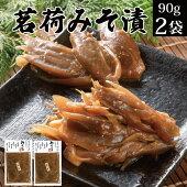 国産茗荷みょうが味噌みそ漬福島いわきおつまみお試し