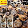 黒にんにく青森産送料無料1000円ポッキリ送料無料。熟成黒にんにく青森ニンニク