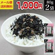 梅ひじき1000円ポッキリ送料無料。ソフトふりかけ。科学調味料不使用