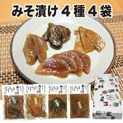 味噌漬4種セット(大根味噌漬け、生姜味噌漬け、胡瓜味噌漬け、茄子味噌漬け)