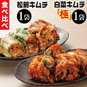 【お歳暮 ギフト】漬物 株漬の絶品キムチ2袋セット(松前キム