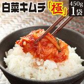韓国産唐辛子を使用したキムチお取り寄せご飯の友食品グルメポイント消化