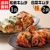 キムチ送料無料【送料込】白菜キムチ「極」2個・松前キムチ1個詰合せ。韓国産唐辛子使用の本格絶品白菜キムチを送料込みでお届け。