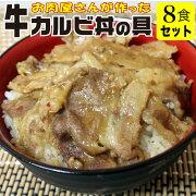 肉牛カルビご飯のお供牛カルビ丼の具おかずご飯のおともごはんのおとも冷凍食品レトルト夜食夕食簡単調理送料無料