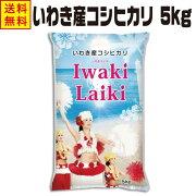 米5kg送料無料福島県産コシヒカリ白米5キロ