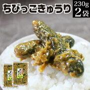 青唐辛子入りピリ辛味の小胡瓜。メール便送料込。1000円ポッキリ、買い回りに、ポイント消化にピッタリです。