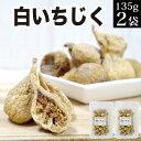 白いちじく 150g×2袋 【ドライフルーツ 砂糖不使用 無