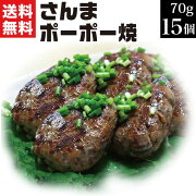 お魚ハンバーグ。送料無料のさんまポーポー焼き。いわき小名浜の漁師料理