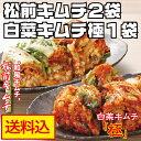 松前キムチ2個・白菜キムチ「極」1個セット 本格絶品白菜キム...