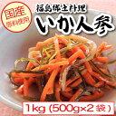 いか人参 福島郷土料理 1kg(500g入×2)いかにんじん...