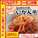 送料無料。しょうゆ漬けのお漬物。福島の郷土料理いか人参