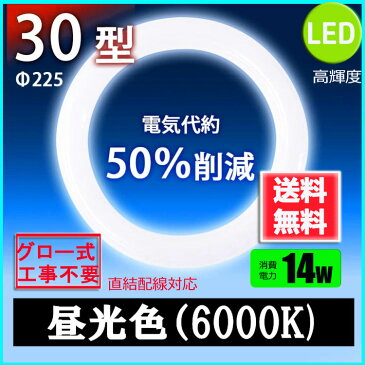 led蛍光灯丸型30w形 昼光色 LEDランプ丸形30W型 LED蛍光灯円形型 FCL30W代替 高輝度 グロー式工事不要 送料無料