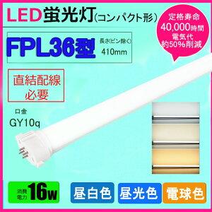 LEDコンパクト形蛍光灯FPL36W形FHP32W形FPL32W形代替用LED蛍光灯口金GY10q長さ41cm消費電力16W昼光色昼白色電球色直結配線工事必要