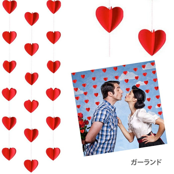 ガーランド バレンタイン イベント 飾り付け ウェディング プロポーズ インテリア 結婚式 ハート型 誕生日 ペーパー パーティーグッズ レッド 壁飾り 紙製