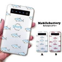 モバイルバッテリー充電器iPhoneGalaxyXperiaAQUOSARROWSスマートフォンiPad高速充電軽量猫catgalaxyギャラクシーマーブルmarblepastelパステル綺麗大人可愛いブラックバタフライbutterfly蝶々ハートキスkiss