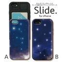 iPhoneX iPhone8ケース iPhone7 iPhone7 plus iPhone6s/6 GalaxyS9 ケース ICカード 背面 スライド収納 耐衝撃 おしゃれ 星 プラネタリウム 夜 空 黒地に星が映えるきれいなデザイン