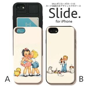 iPhoneSE 第2世代 SE2 iPhone11 Pro Max iPhoneXs XR iPhone8 7 plus 6/6s GalaxyS9 ケース ICカード 収納 背面 スライド収納 耐衝撃 girl boy 女の子 男の子 子供 キス チュー ドッグ 犬 キャット 猫 cat dog