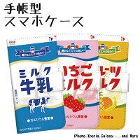 iPhoneXRケースiPhoneX/XSMAXiPhone8Plus7SEXperiaHuaweigalaxy手帳型スマホケースおもしろ牛乳ミルク銭湯牛cowレトロフルーツかわいいいちご