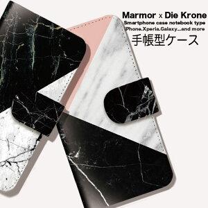 iPhone SE 第2世代 ケース 2020 SE2 iPhone11 Pro Max iPhone XR X/XS MAX iPhone 8 Plus 7 SE Xperia Huawei galaxy 手帳型 スマホケース 大理石 マーブル marble メンズ Die Krone 王冠 クラウン かっこいい