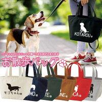【名入れのできる】お散歩バッグミニトートトートバッグ軽量犬ペットキャンバス