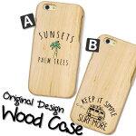iPhonexケース8/8Plus7/7Plus6s/6sPlus6/6PlusSE/5/5sXperiaZ5スマホカバーwoodウッド木製天然木木目ワーゲンwagenpalmtreeパームツリーsurfかわいい天然木だから1点1点違う、あなただけのウッドケース