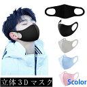 NOA ECで買える「接触冷感3D立体マスク 大人 子供 洗えるマスク 繰り返し使用可 男女兼用 在庫あり 男女兼用 白マスク 黒マスク ファッション マスク耳痛くない おしゃれ かっこいい」の画像です。価格は69円になります。