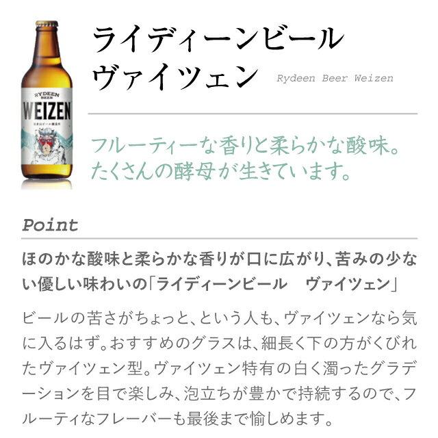 【御中元に】八海山ライディーンビールヴァイツェン1ケース(330ml×12本)(旧八海山泉ビール)[新潟お土産][クラフトビール地ビール]