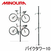 MINOURA(ミノウラ)【バイクタワー10】