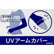 【SALE】エレッセレディーステニスUVアームカバー(EAC8800L)