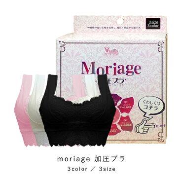 moriage(モリアージュ)加圧ブラ 1枚 着圧 胸 豊胸 パッド ナイトブラ モリアゲ モリアージュ 補正 ハリ 谷間 プレゼント 24時間毎日盛り上げ!理想の胸へ導く!付けるだけでラクにキュッとバストケア
