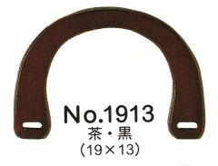バッグ持ち手・木製 19×13cm(2個組)【RCP】
