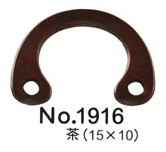 バッグ持ち手・木製 15×10cm(2個組)【RCP】
