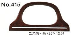 バッグ持ち手・木製 25×12.5cm(2個組)【RCP】