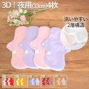 3D 布ナプキン 夜用 4枚 セット オーガニックコットン 防水布 ぬのな ヌノナ 夜用布ナプキン