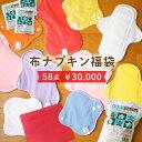 布ナプキン福袋3万円|58点入り オーガニックコットン使用布ナプキン 【送料無料】 ぬのな ヌノナ