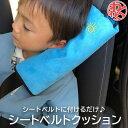1000円ポッキリ シートベルト クッション 枕 子供 シートベル...