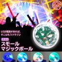 LED スモールマジックボール USB ホームパーティー 居酒屋 バ...
