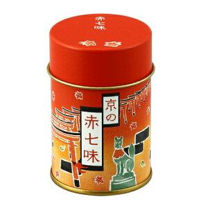 【国産本鷹唐辛子・厳選素材】風味豊かな京七味赤七味・缶【七味唐辛子】