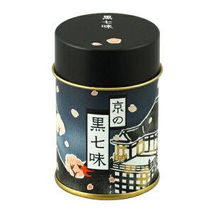 独特の色合いと風味を料理に添える『焙煎薬味』黒七味・缶【七味唐辛子】