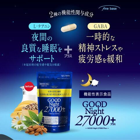 睡眠サプリテアニングッドナイト27000夜間の良質な睡眠をサポート!機能性表示食品の休息サプリ【送料無料】