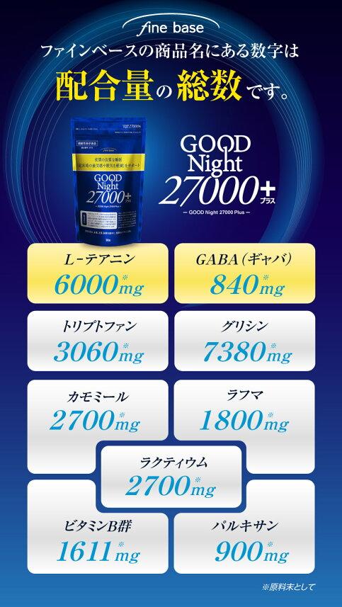 [機能性表示食品]グッドナイト27000+90粒入り夜間の良質な睡眠をサポート!休息サプリ送料無料睡眠テアニンサプリ